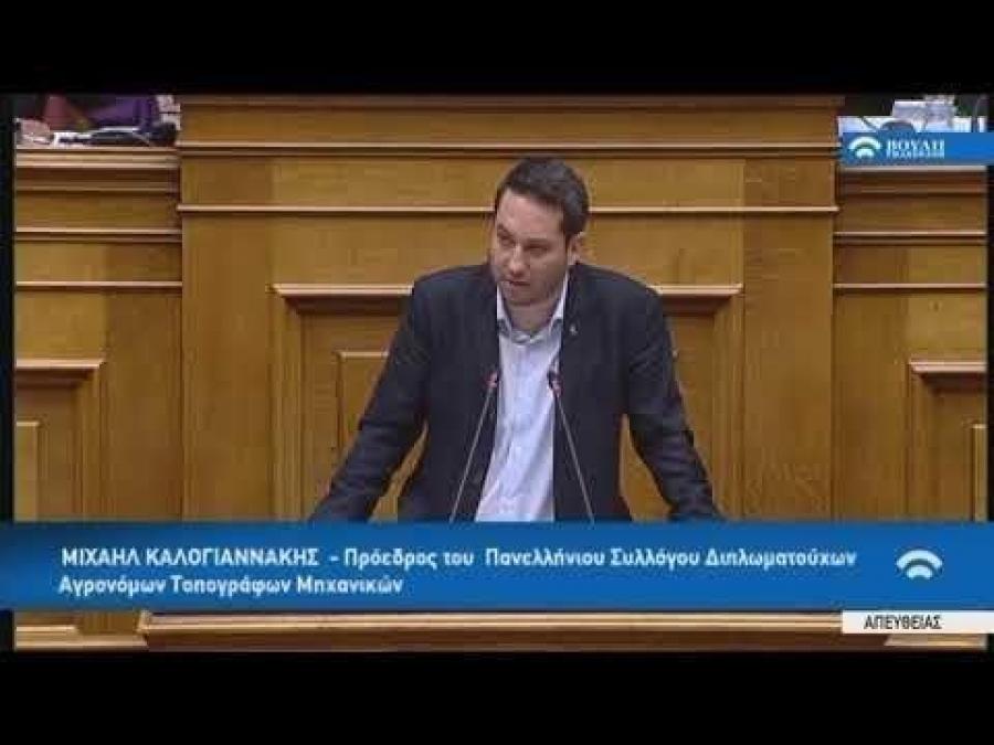 Παρέμβαση Μιχάλη Καλογιαννάκη Προέδρου Τοπογράφων Μηχανικών στην Επιτροπή της Βουλής για το νέο νομοσχέδιο του Κτηματολογίου