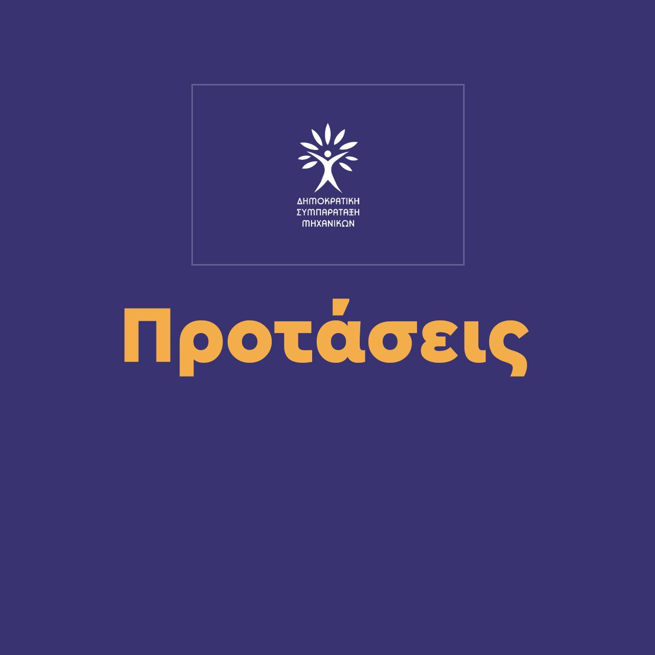 Προτάσεις ΔΗΣΥΜ, σχετικά με την άρση του αδιεξόδου στο Νέο Εξοικονομώ