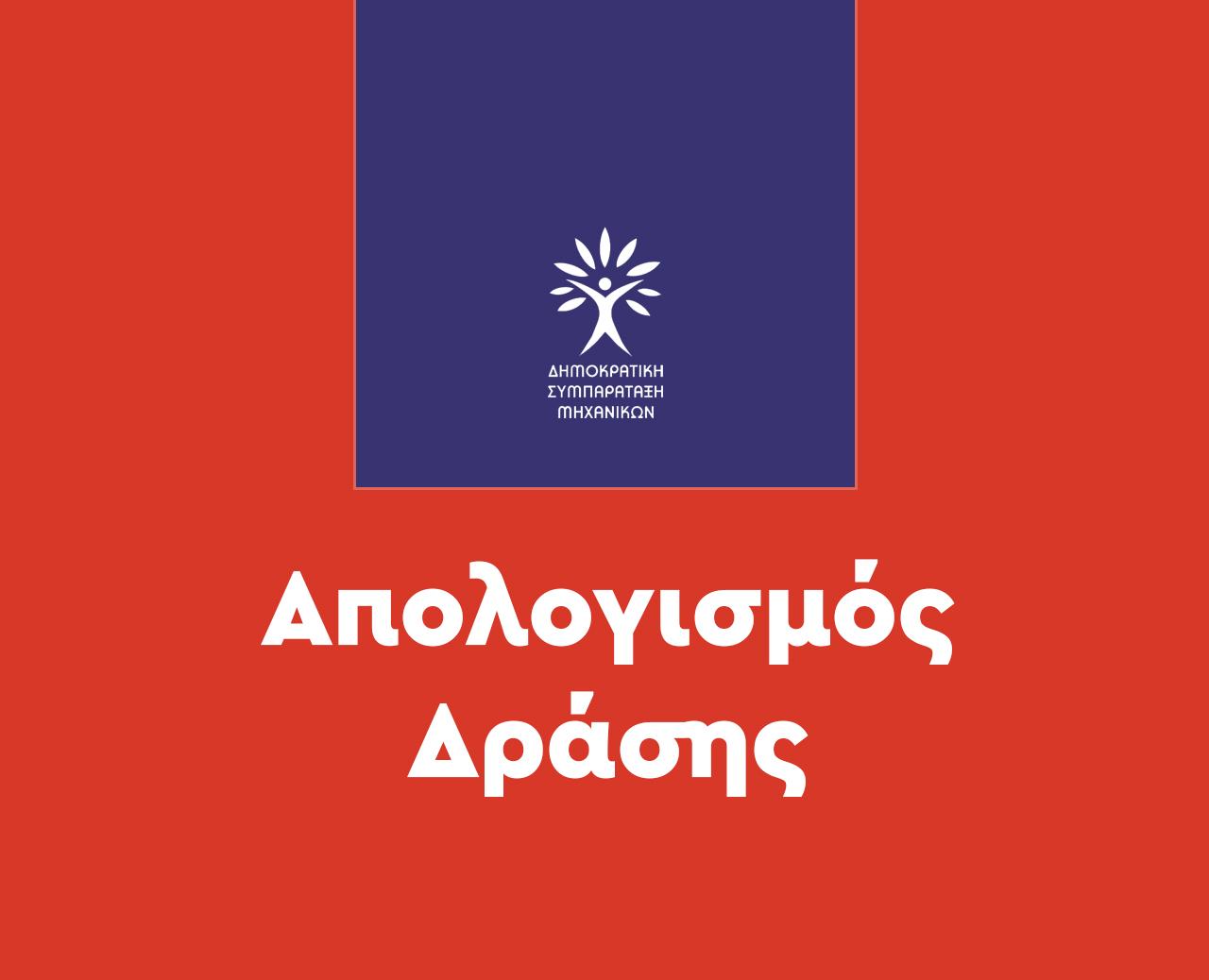 Απολογισμός δράσης ΔΗΣΥΜ (06/2018-10/2018)