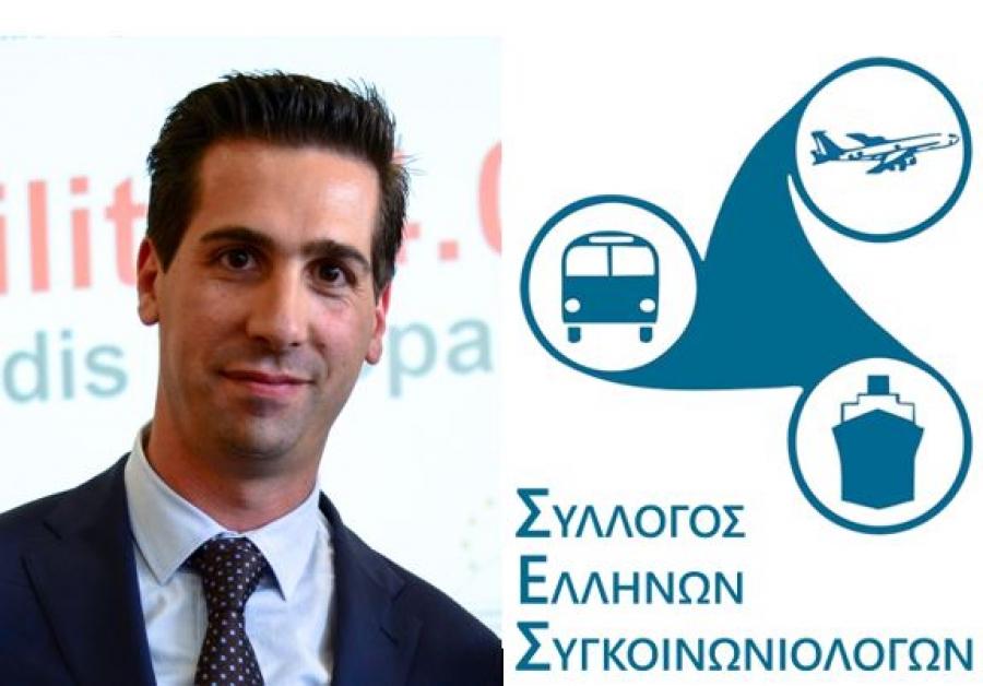 Γενικός Γραμματέας του Συλλόγου Ελλήνων Συγκοινωνιολόγων ο Παναγιώτης Παπαντωνίου