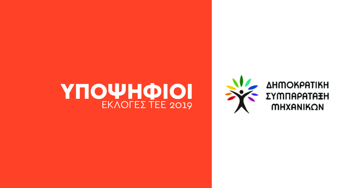 Υποψήφιοι ΤΕΕ 2019 – Δημοκρατική Συμπαράταξη Μηχανικών